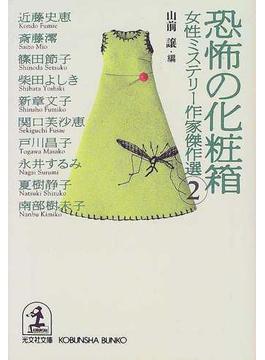 恐怖の化粧箱(光文社文庫)
