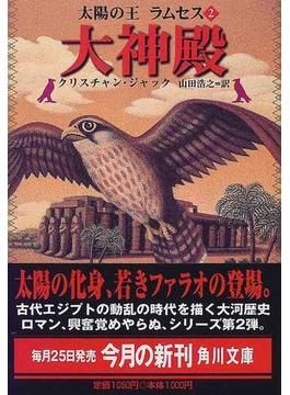 太陽の王ラムセス 2 大神殿(角川文庫)