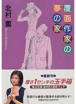 覆面作家の夢の家(角川文庫)
