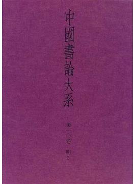中国書論大系 第10巻 明 2の通販...