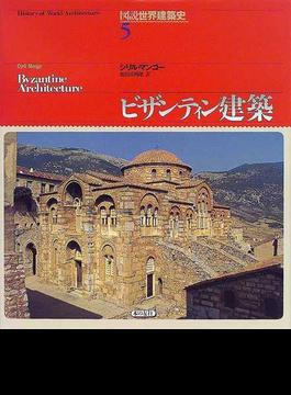 図説世界建築史 5 ビザンティン建築