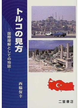 トルコの見方 国際理解としての地誌