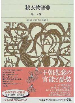 新編日本古典文学全集 29 狭衣物...