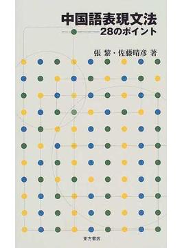 中国語表現文法 28のポイント