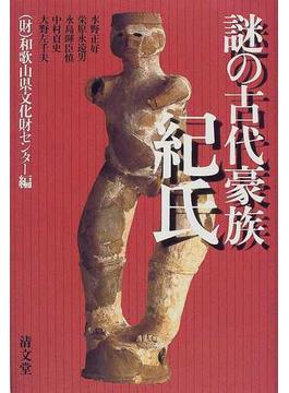 謎の古代豪族紀氏 紀伊国がひかり輝いた時代