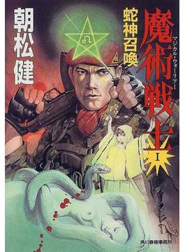 魔術戦士 1 蛇神召喚(ハルキ文庫)