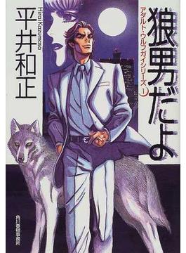 狼男だよ(ハルキ文庫)