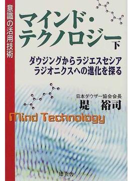 マインド・テクノロジー 意識の活用技術 下 ダウジングからラジエスセシアラジオニクスへの進化を探る