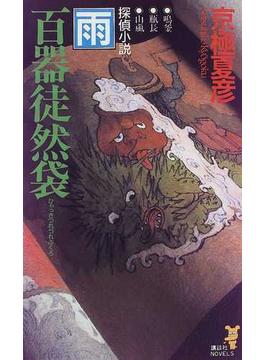 百器徒然袋−雨(講談社ノベルス)