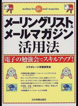 メーリングリスト&メールマガジン活用法 「電子の勉強会」でスキルアップ!