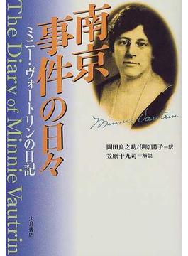 南京事件の日々 ミニー・ヴォートリンの日記