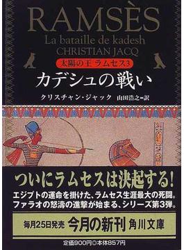 太陽の王ラムセス 3 カデシュの戦い(角川文庫)