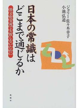 日本の常識はどこまで通じるか 異文化交流で失敗しないために