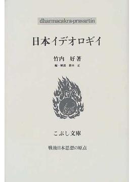日本イデオロギイ