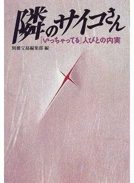 隣のサイコさん 「いっちゃってる」人びとの内実(宝島社文庫)