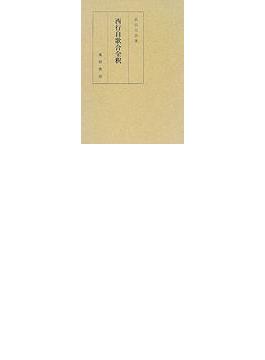 西行自歌合全釈の通販/武田 元治...