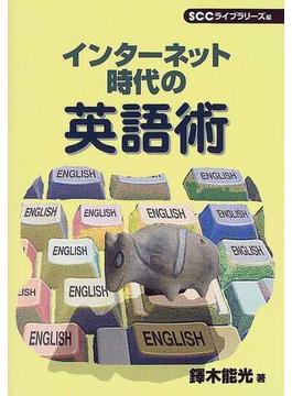 インターネット時代の英語術