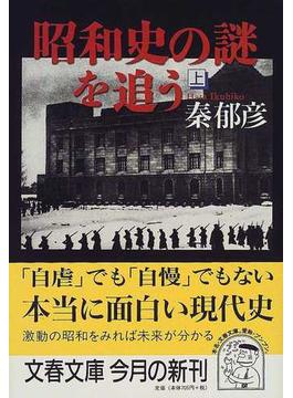 昭和史の謎を追う 上(文春文庫)