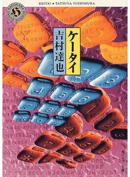 ケータイ(角川ホラー文庫)