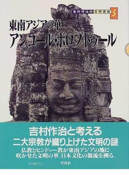 吉村作治の文明探検 5 東南アジアの華アンコール・ボロブドゥール