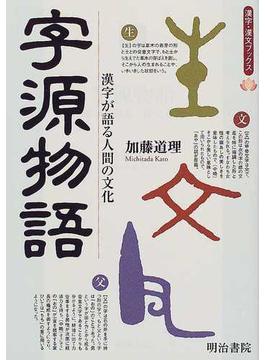 字源物語 正 漢字が語る人間の文化