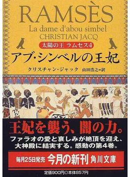 太陽の王ラムセス 4 アブ・シンベルの王妃(角川文庫)