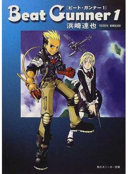 Beat gunner 1(角川文庫)