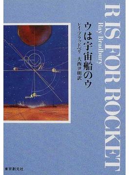 ウは宇宙船のウ(創元SF文庫)