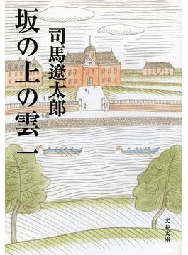 坂の上の雲 新装版 1(文春文庫)