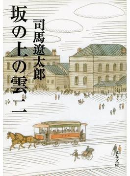 坂の上の雲 新装版 2(文春文庫)