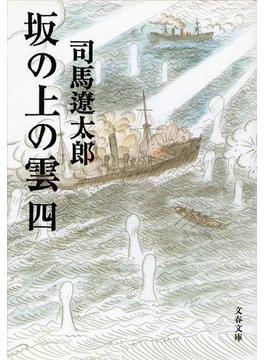 坂の上の雲 新装版 4(文春文庫)