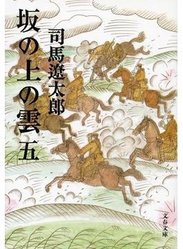 坂の上の雲 新装版 5(文春文庫)