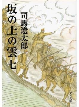 坂の上の雲 新装版 7(文春文庫)