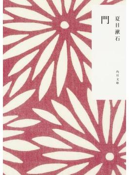 門 改版 (角川文庫)