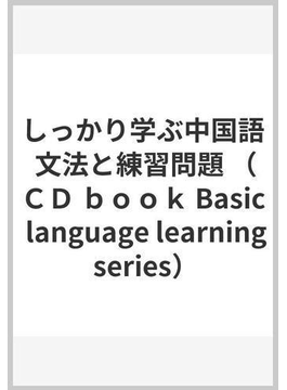 しっかり学ぶ中国語 文法と練習問題
