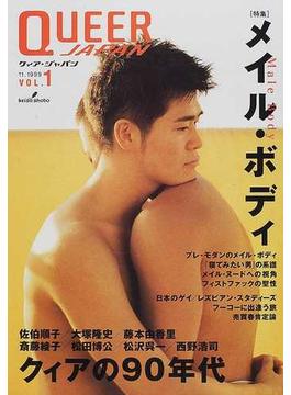 クィア・ジャパン Vol.1 〈特集〉メイル・ボディ