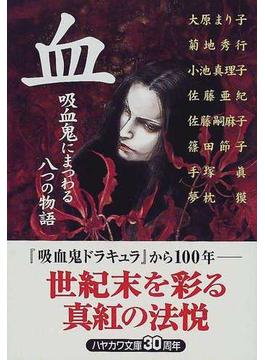 血 吸血鬼にまつわる八つの物語(ハヤカワ文庫 JA)