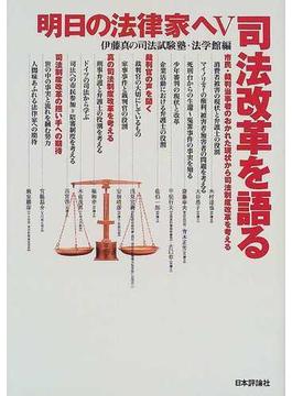 明日の法律家へ 5 司法改革を語る