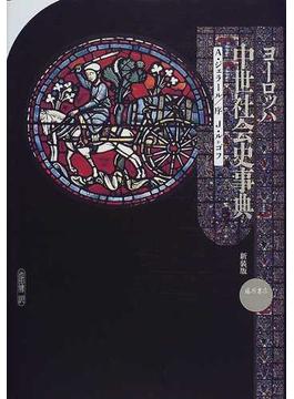 ヨーロッパ中世社会史事典 新装版