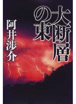 大断層の東の通販/阿井 渉介 - ...