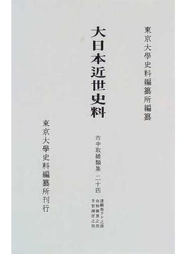 大日本近世史料 6−24 市中取締類集 24 諸願筋下ケ之部 奇特御賞之部 手習師匠之部