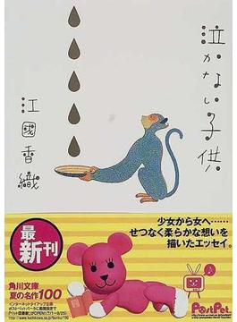 泣かない子供(角川文庫)