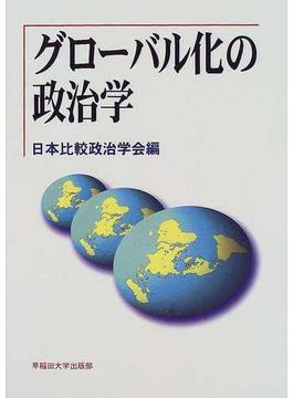 グローバル化の政治学