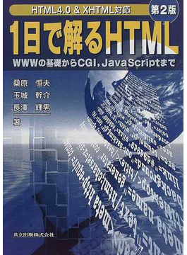 1日で解るHTML WWWの基礎からCGI,JavaScriptまで 第2版