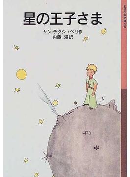 星の王子さま 新版(岩波少年文庫)