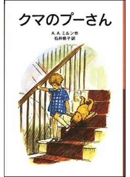クマのプーさん (岩波少年文庫)