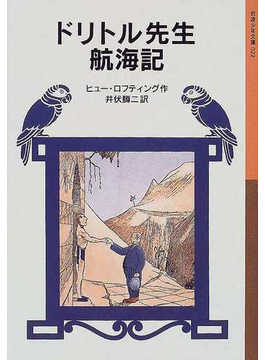 ドリトル先生航海記 新版(岩波少年文庫)