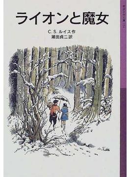 ライオンと魔女 新版(岩波少年文庫)