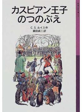 カスピアン王子のつのぶえ 新版(岩波少年文庫)