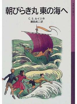 朝びらき丸東の海へ 新版(岩波少年文庫)